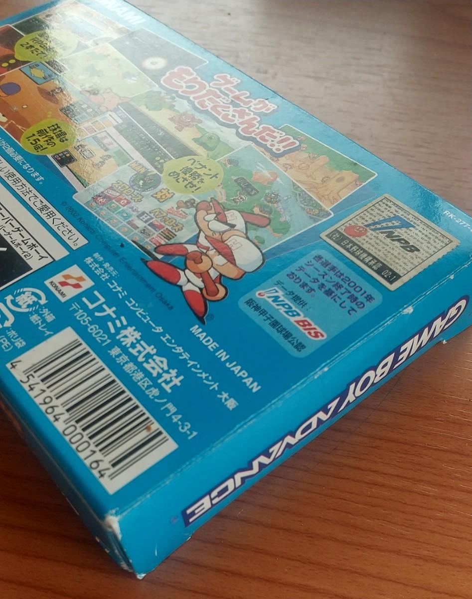 GBA ゲームボーイ アドバンス パワプロクン ポケット 3 4 5 7 4本セット