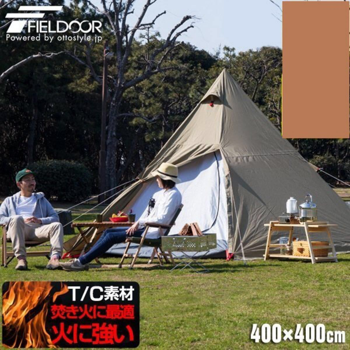 ワンポール テント 人気のポリコットン フィールドア FIELDOOR 4人用 UVカット 難燃性 T/C