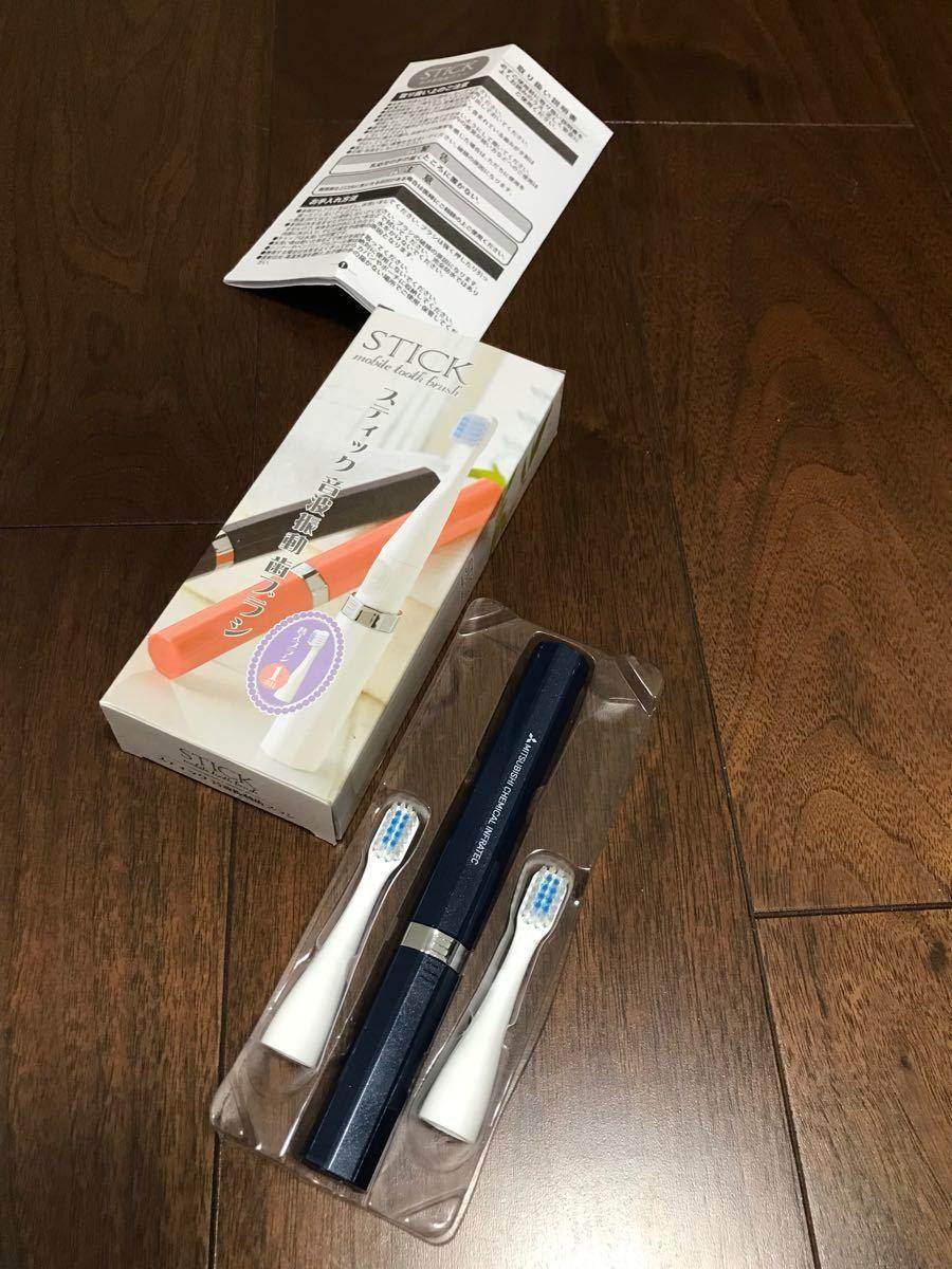 レア(新品)スティック音波振動歯ブラシ 電動歯ブラシ