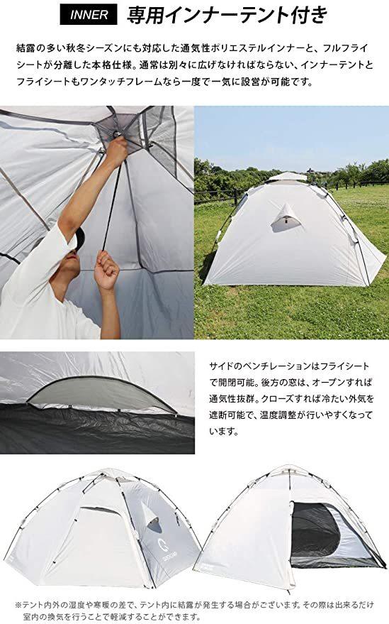 5人まで使える!すごく設営が簡単! ワンタッチテント フライ インナー 二重層 キャンプ 四人用 三人用