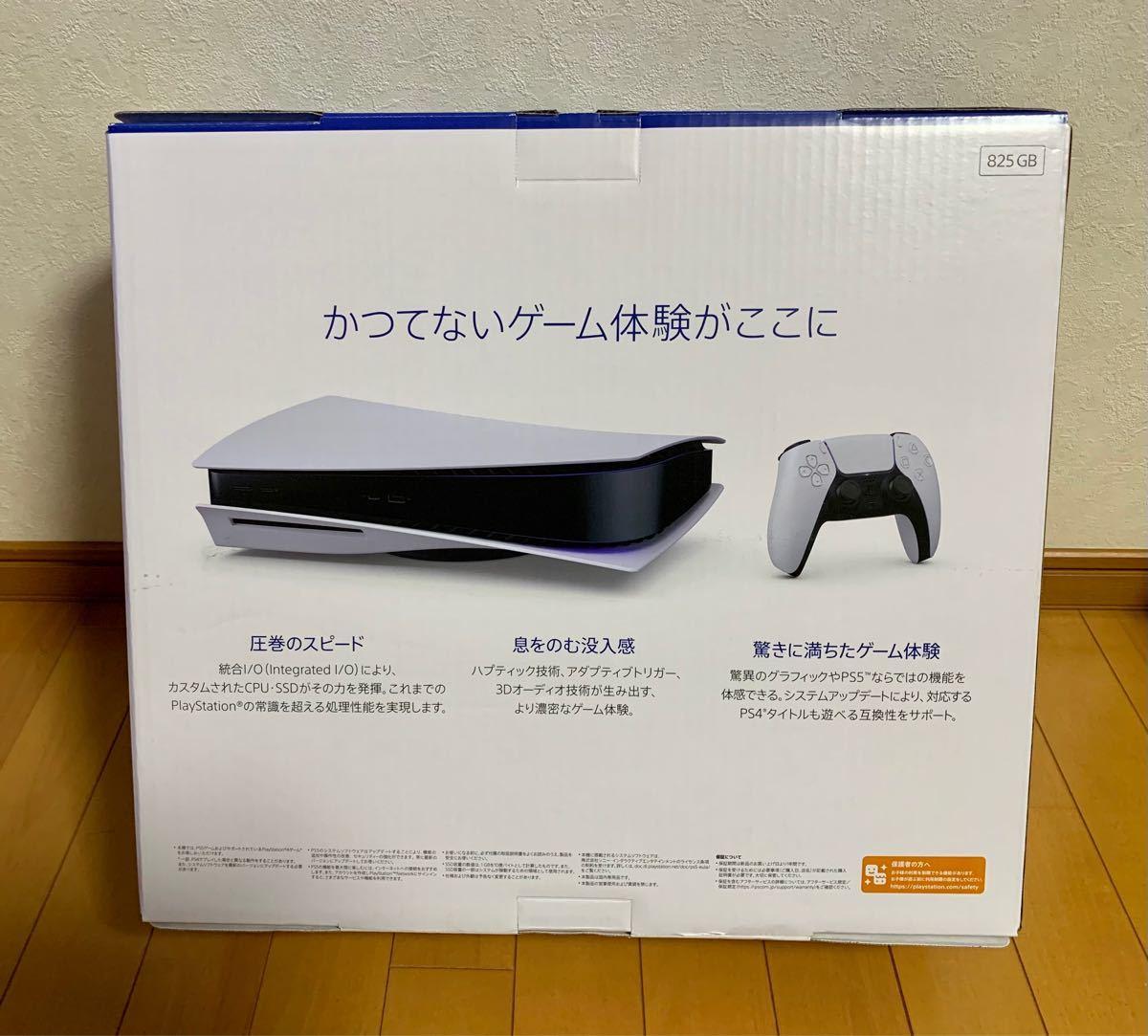 【値下げ◆未開封新品】SONY PlayStation5 本体 ディスクドライブ搭載 PS5