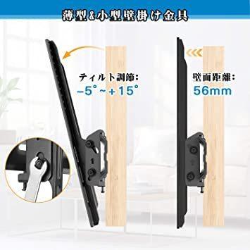 新品小型 テレビ壁掛け金具 26~55インチ モニター LCD LED液晶テレビ対応 ティルト調節式 VESA対応 82VX_画像2
