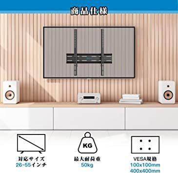 新品小型 テレビ壁掛け金具 26~55インチ モニター LCD LED液晶テレビ対応 ティルト調節式 VESA対応 82VX_画像5