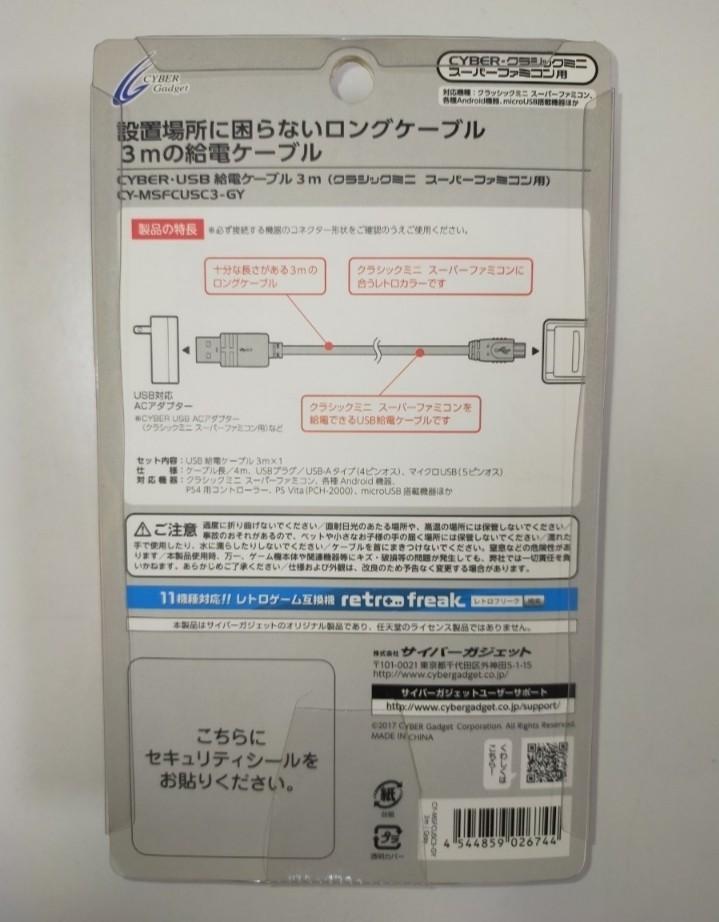 CYBER USB給電ケーブル ニンテンドークラシックミニスーパーファミコン用