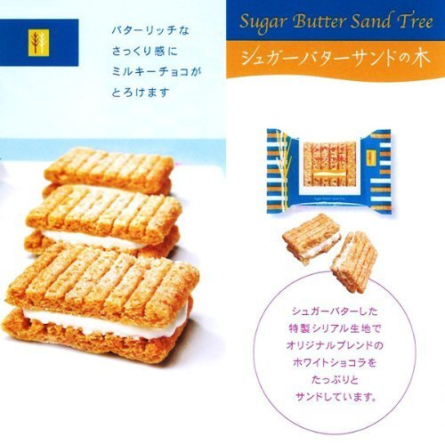 新品紙袋付 シュガーバターサンドの木 7個入 銀のぶどう シュガーバターの木9WTB_画像2