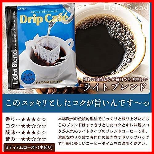 新品澤井珈琲 コーヒー 専門店 ドリップバッグ コーヒー セット 8g x 100袋 (人気3種x30袋 / アニバAK1E_画像3