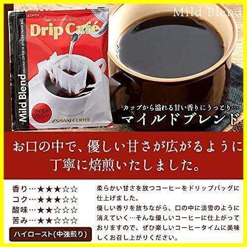 新品澤井珈琲 コーヒー 専門店 ドリップバッグ コーヒー セット 8g x 100袋 (人気3種x30袋 / アニバAK1E_画像2