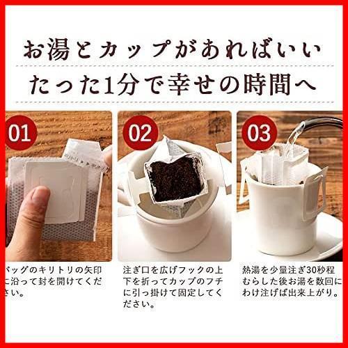 新品澤井珈琲 コーヒー 専門店 ドリップバッグ コーヒー セット 8g x 100袋 (人気3種x30袋 / アニバAK1E_画像6