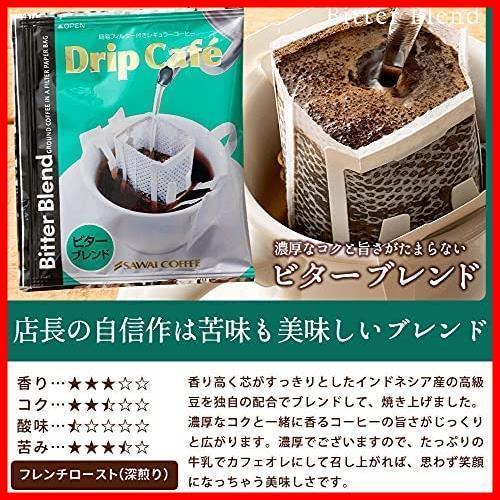 新品澤井珈琲 コーヒー 専門店 ドリップバッグ コーヒー セット 8g x 100袋 (人気3種x30袋 / アニバAK1E_画像4