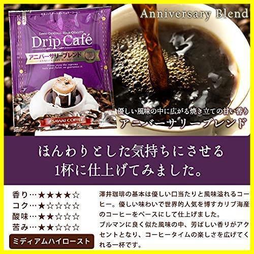 新品澤井珈琲 コーヒー 専門店 ドリップバッグ コーヒー セット 8g x 100袋 (人気3種x30袋 / アニバAK1E_画像5