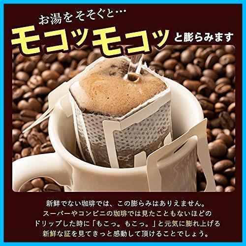 新品澤井珈琲 コーヒー 専門店 ドリップバッグ コーヒー セット 8g x 100袋 (人気3種x30袋 / アニバAK1E_画像8