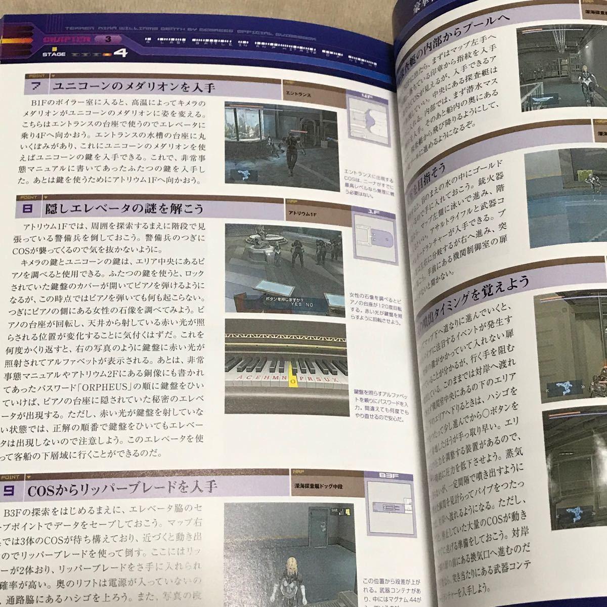 PS2攻略本 デスバイディグリーズ 鉄拳:ニーナウイリアムズオフィシャルガイドブック/ファミ通書籍編集部 (編者)