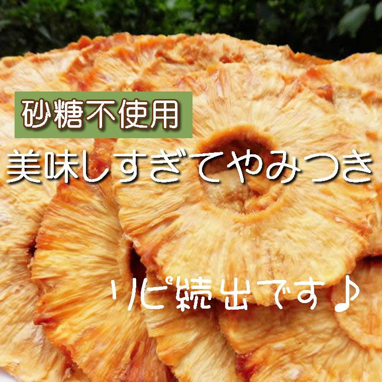 【CT】 ドライフルーツ パイナップル 70g ドライパイナップル 無添加 砂糖不使用 ノンシュガー パイン 砂糖未使用_画像1
