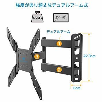 ブラック PERLESMITH テレビ壁掛け金具 アーム式 23-55インチ対応 耐荷重45kg LCD LED 液晶テレビ用 _画像5