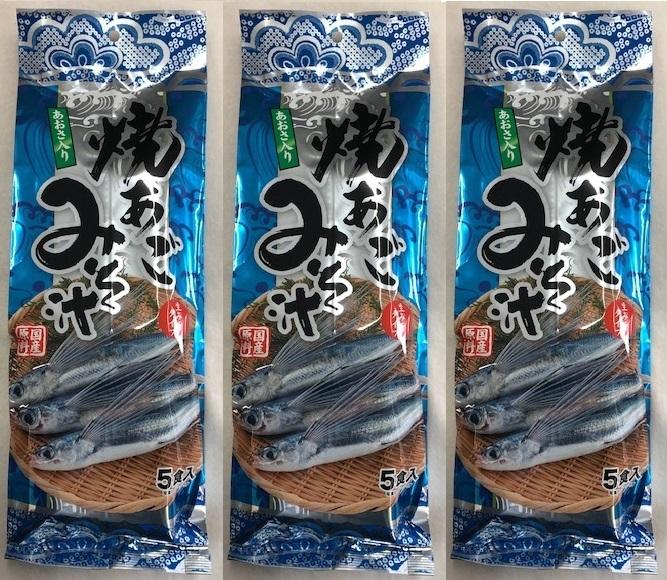 味噌汁【廃棄ゼロへSOS 1円スタート】焼きあごみそ汁 まとめて3袋(1袋5食入り) 最短賞味期限2021年10月8日 同梱・取り置き可_画像1