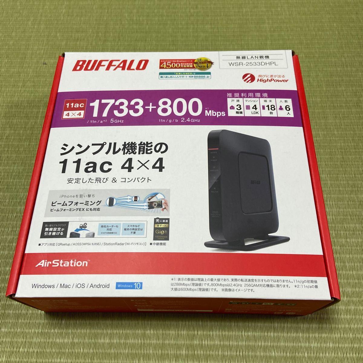 BUFFALO WSR-2533DHPL バッファロー 無線LANルーター