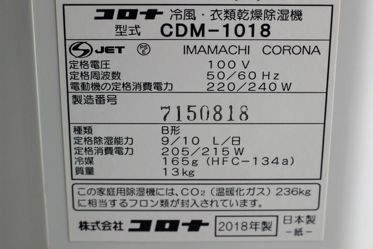 No.6150 コロナ CDM-1018 衣類乾燥除湿機 どこでもクーラー スカイブルー [木造13畳まで /鉄筋25畳まで /コンプレッサー方式] 18年製_画像6