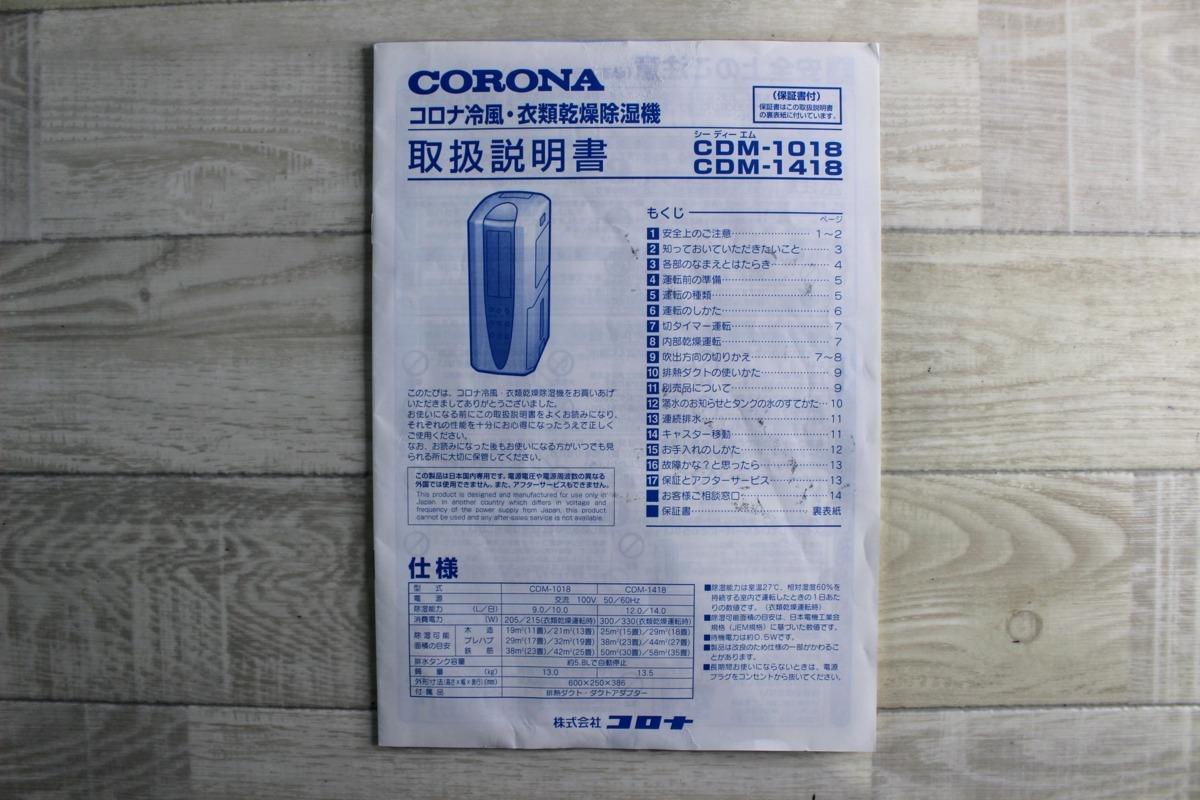 No.6150 コロナ CDM-1018 衣類乾燥除湿機 どこでもクーラー スカイブルー [木造13畳まで /鉄筋25畳まで /コンプレッサー方式] 18年製_画像9