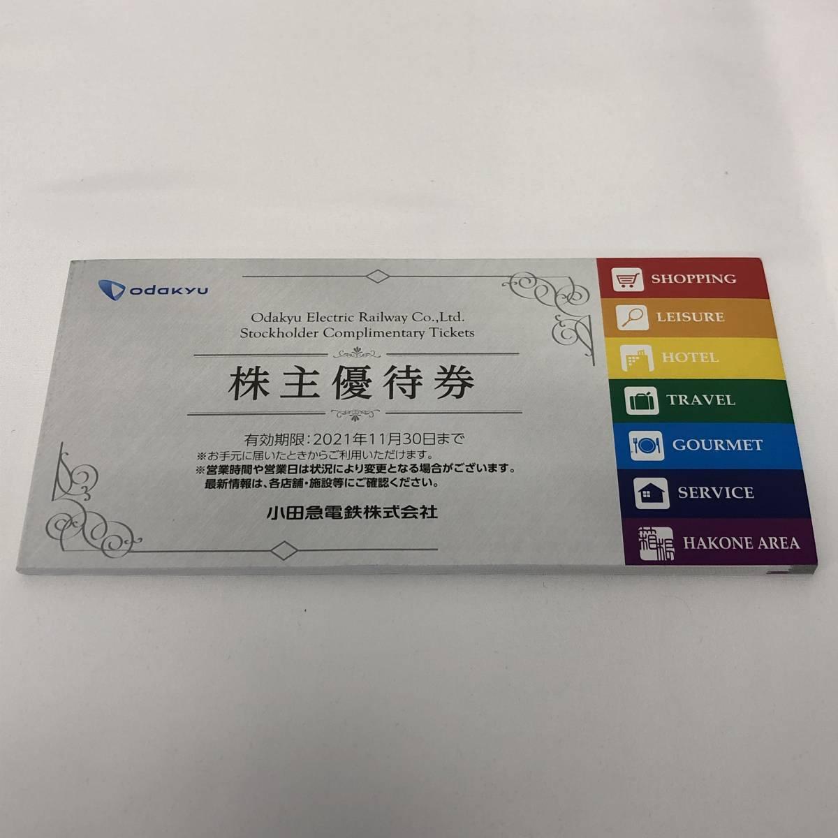【975192】小田急電鉄 株主優待 冊子 2021年11月30日まで_画像1