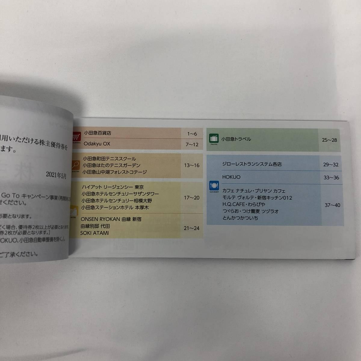 【975192】小田急電鉄 株主優待 冊子 2021年11月30日まで_画像4