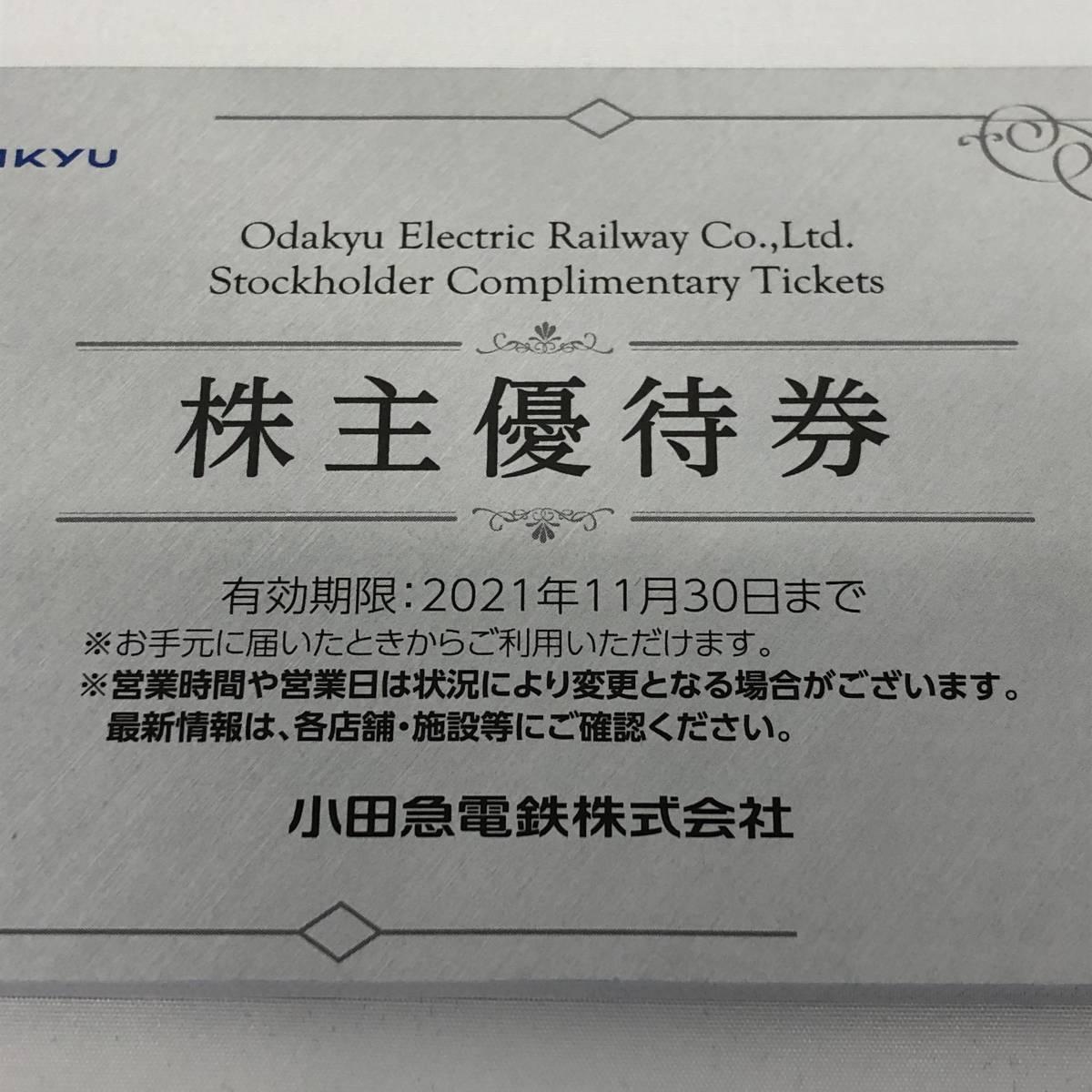 【975192】小田急電鉄 株主優待 冊子 2021年11月30日まで_画像3