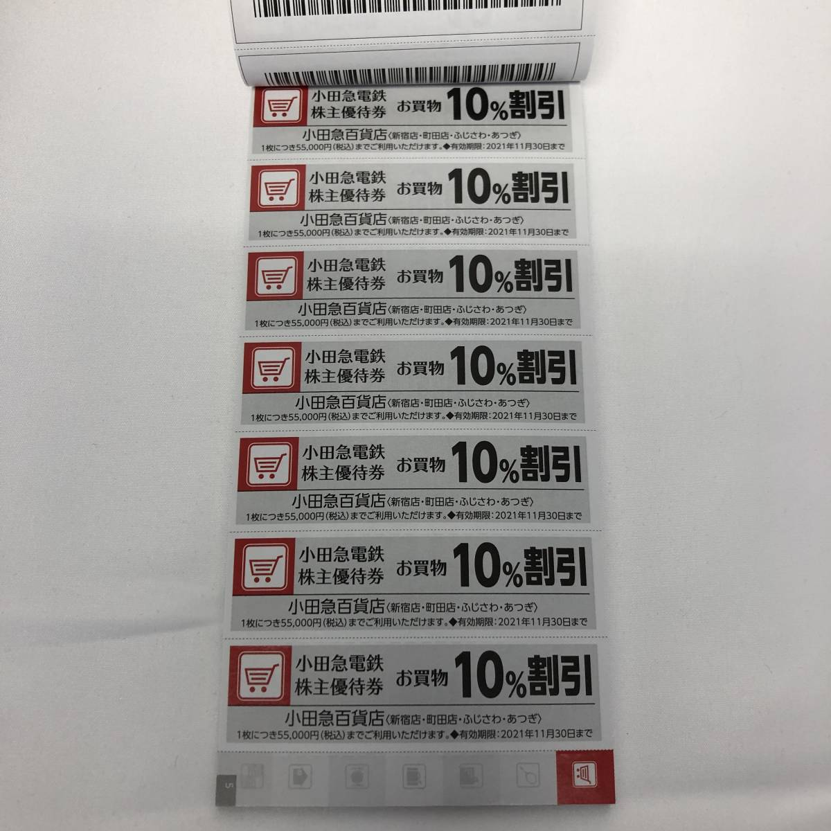 【975192】小田急電鉄 株主優待 冊子 2021年11月30日まで_画像6