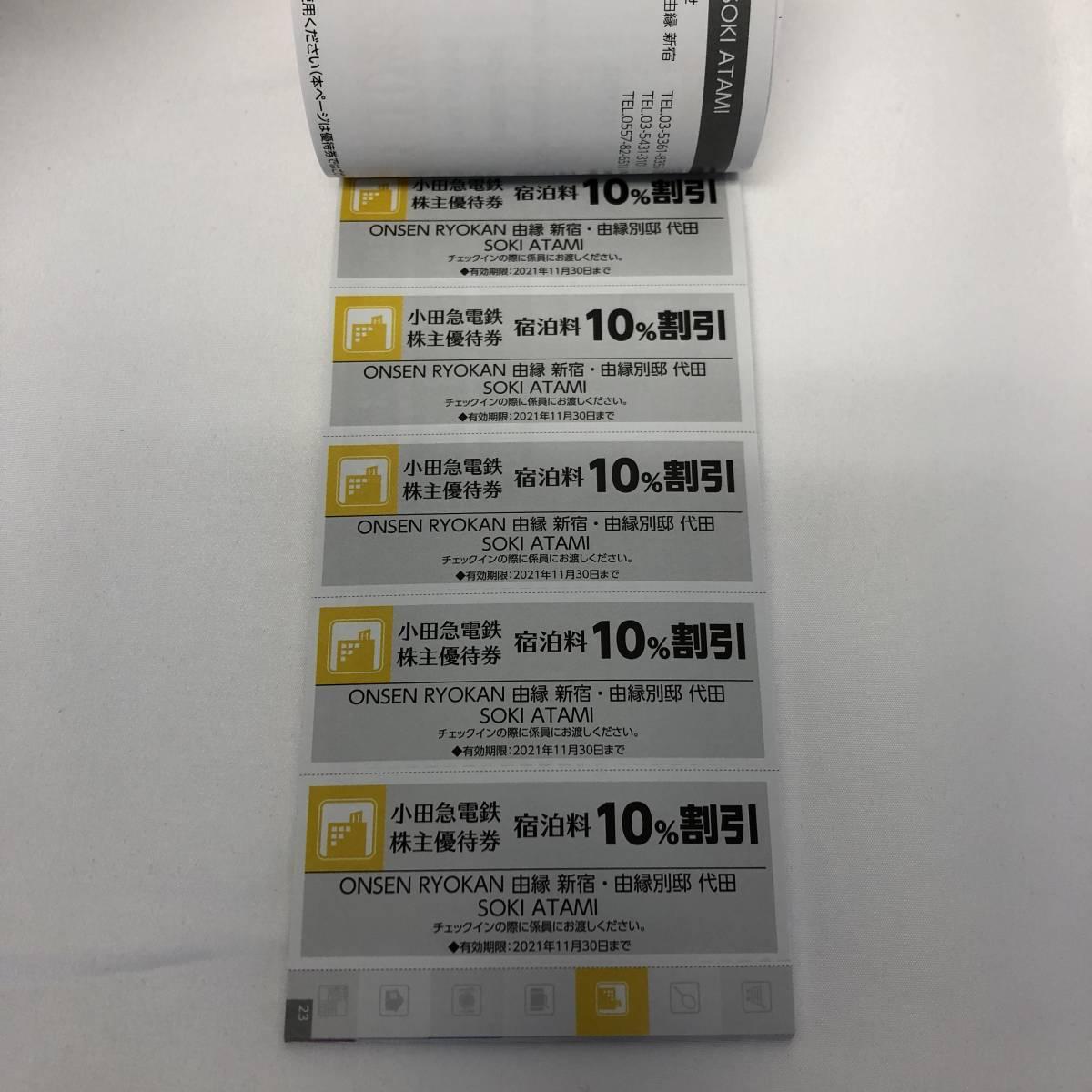 【975192】小田急電鉄 株主優待 冊子 2021年11月30日まで_画像8
