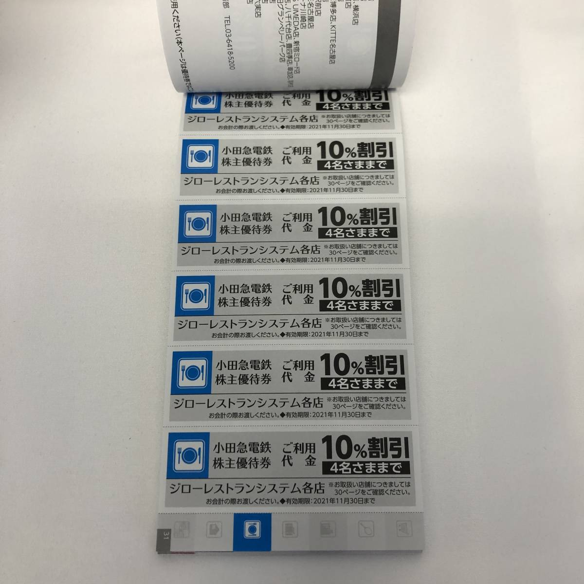 【975192】小田急電鉄 株主優待 冊子 2021年11月30日まで_画像9