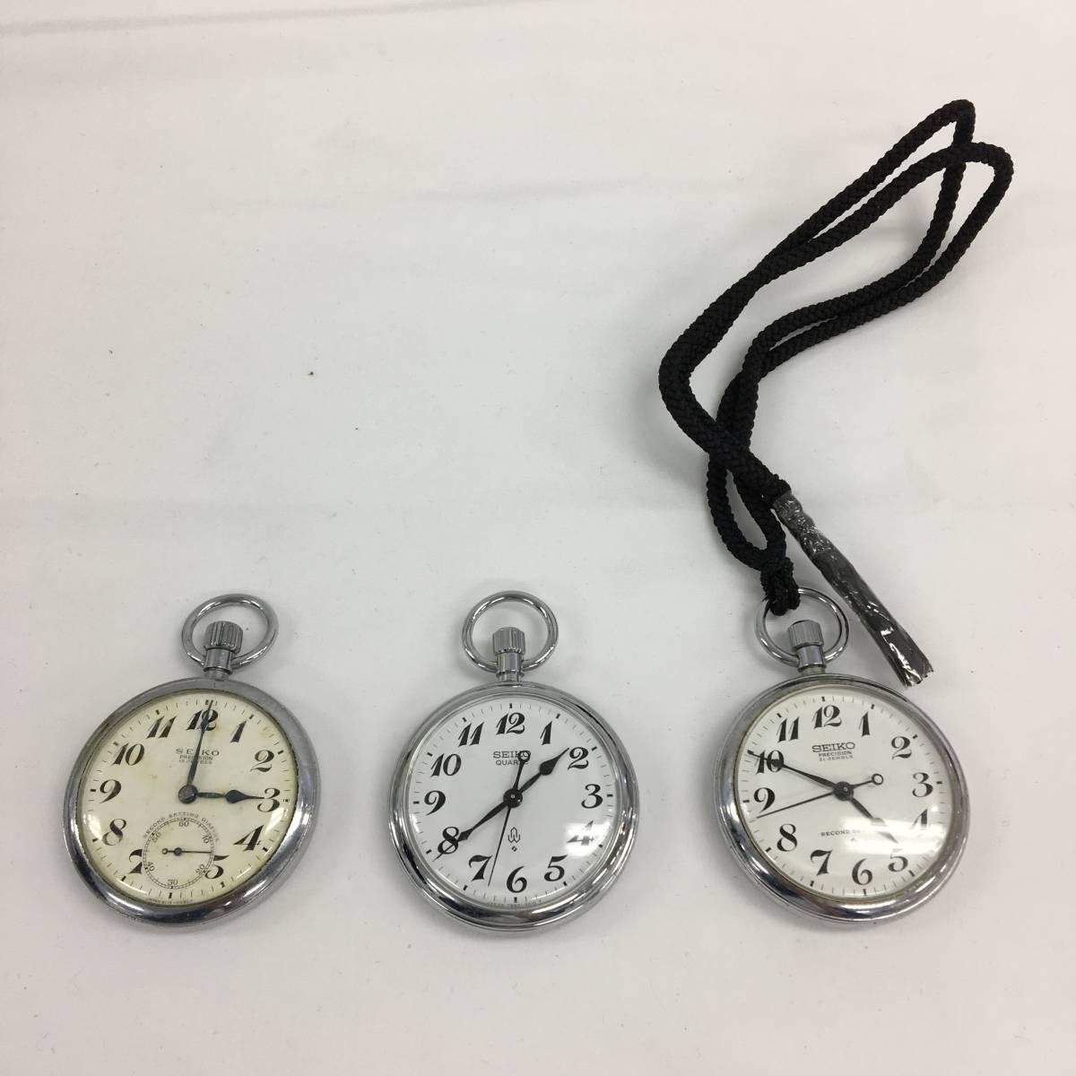【A994423】セイコー懐中時計 おまとめ3点セット 中古 ※傷汚れあり