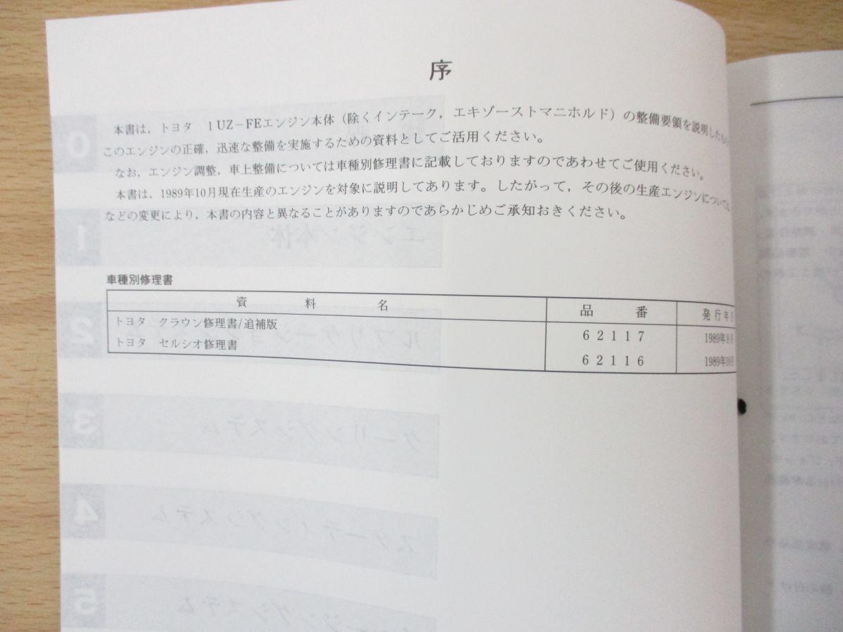 ●01)TOYOTA 1UZ-FE エンジン修理書/トヨタ自動車/1989年11月発行/整備書/メンテナンス/点検/分解/修理/クラウン/セルシオ/部品構成_画像3