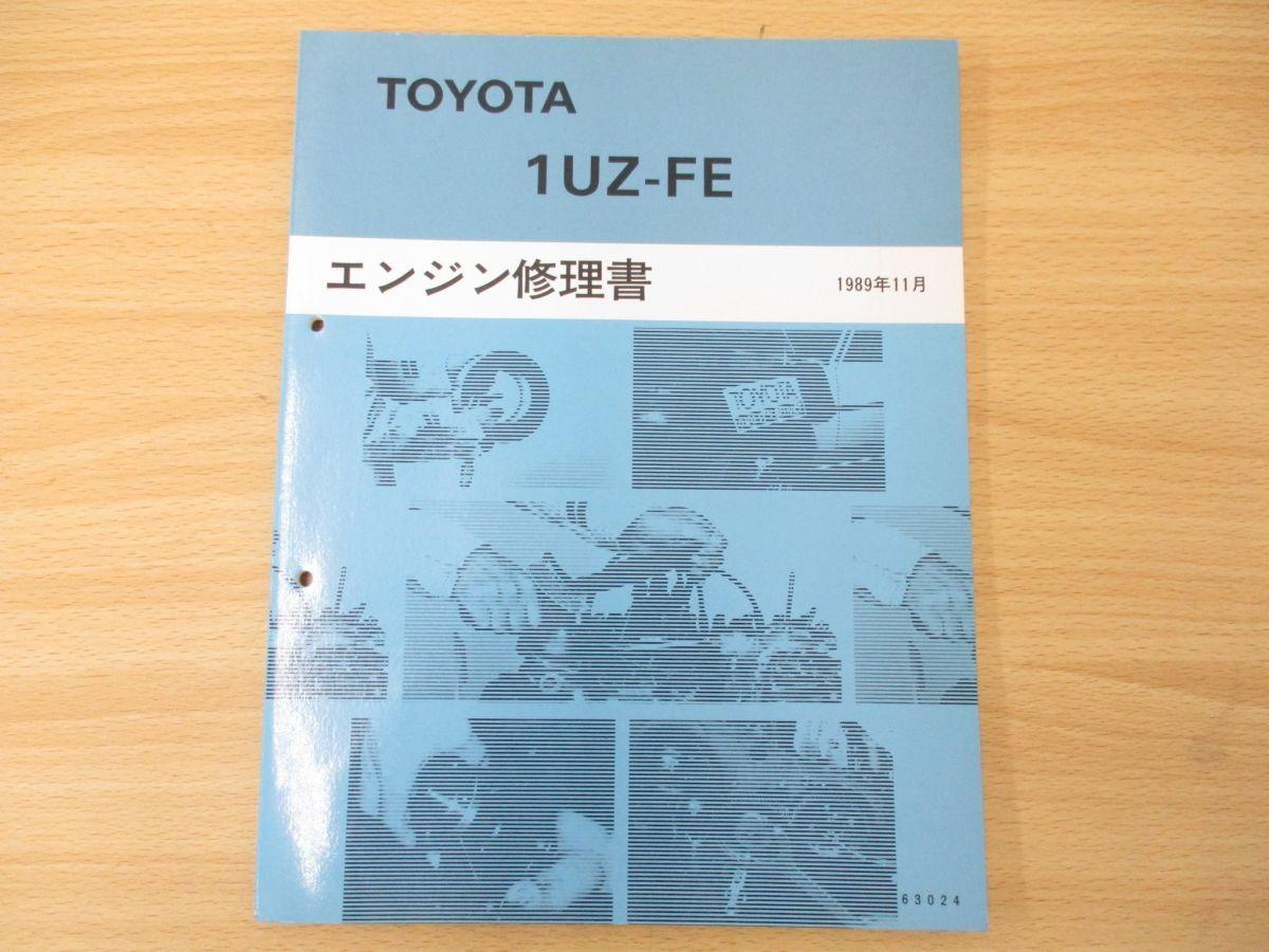 ●01)TOYOTA 1UZ-FE エンジン修理書/トヨタ自動車/1989年11月発行/整備書/メンテナンス/点検/分解/修理/クラウン/セルシオ/部品構成_画像1
