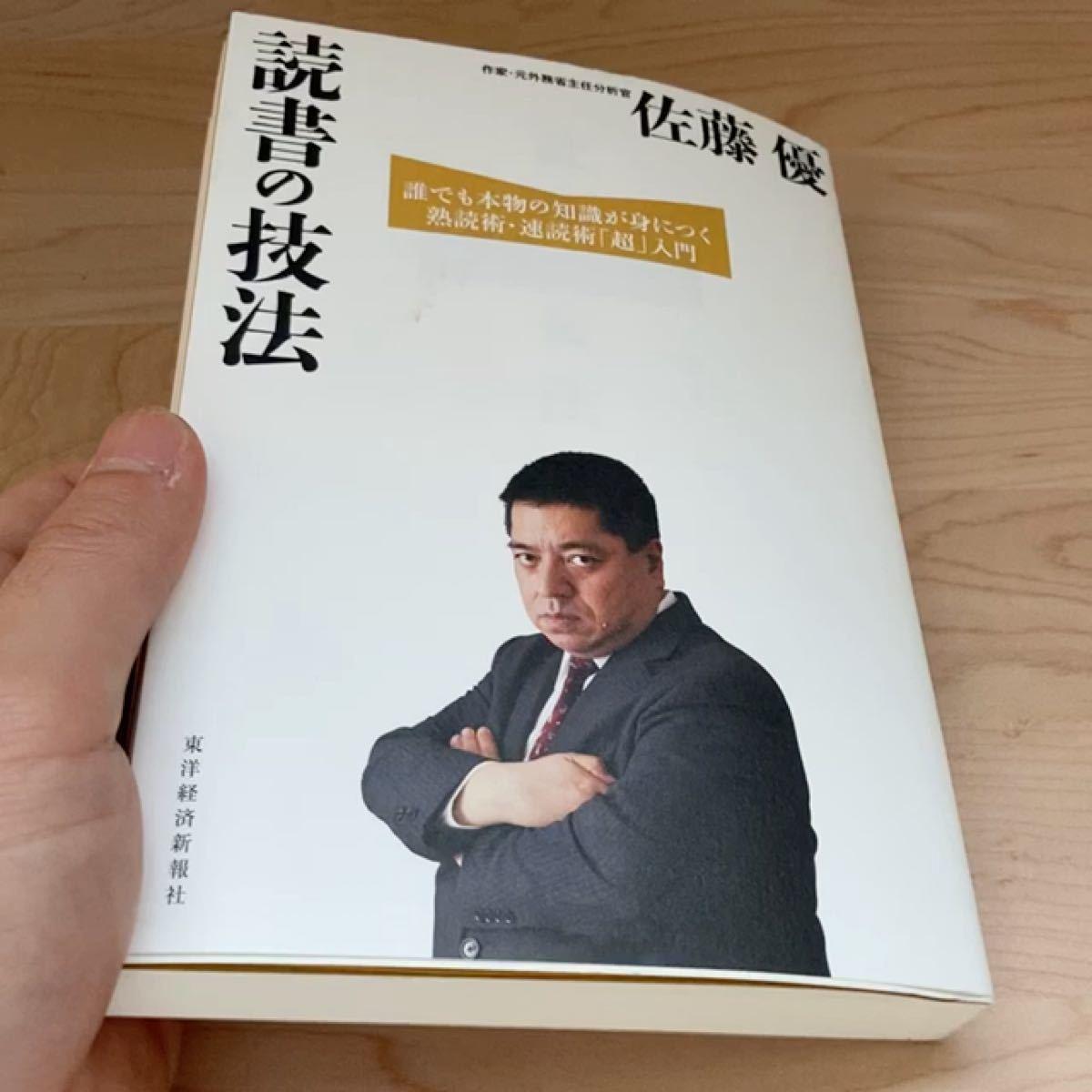読書の技法 佐藤優