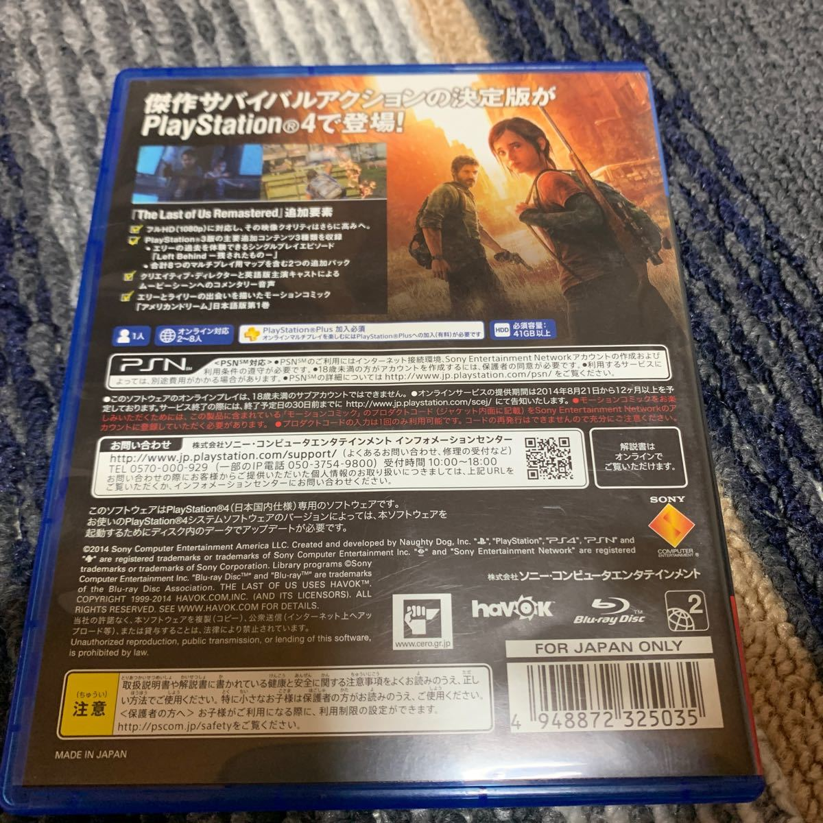 お値下げ歓迎!!【PS4】 The Last of Us Remastered [PlayStation Hits]