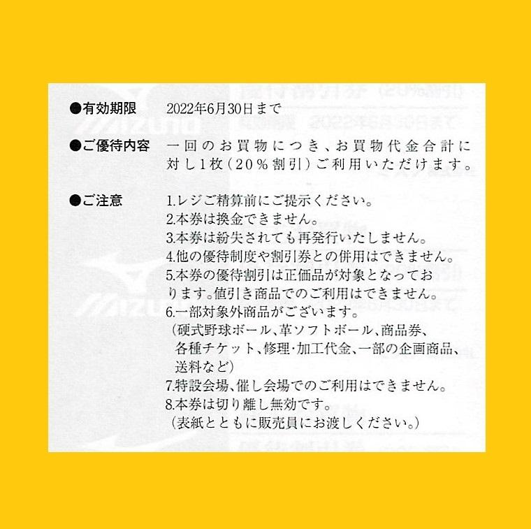 ◆ミズノ(株)株主優待 美津濃◆株主お買物 優待割引券◆20%割引◆10枚◆2022年.6月まで_利用要領