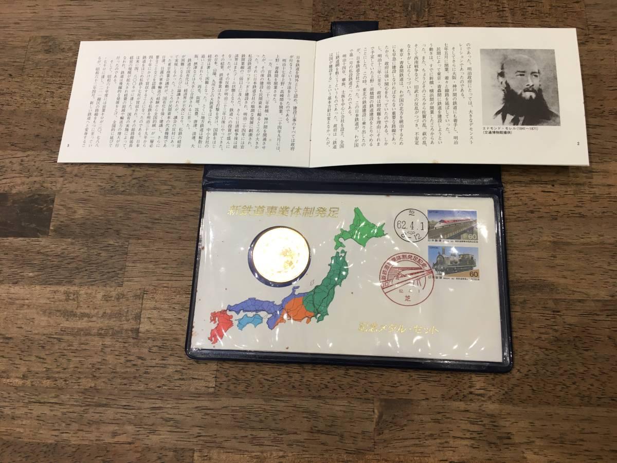 郵政省 電気機関車シリーズ切手第1集~第5集・スタンプ帳記念メダル他大量セット 2107445_画像2