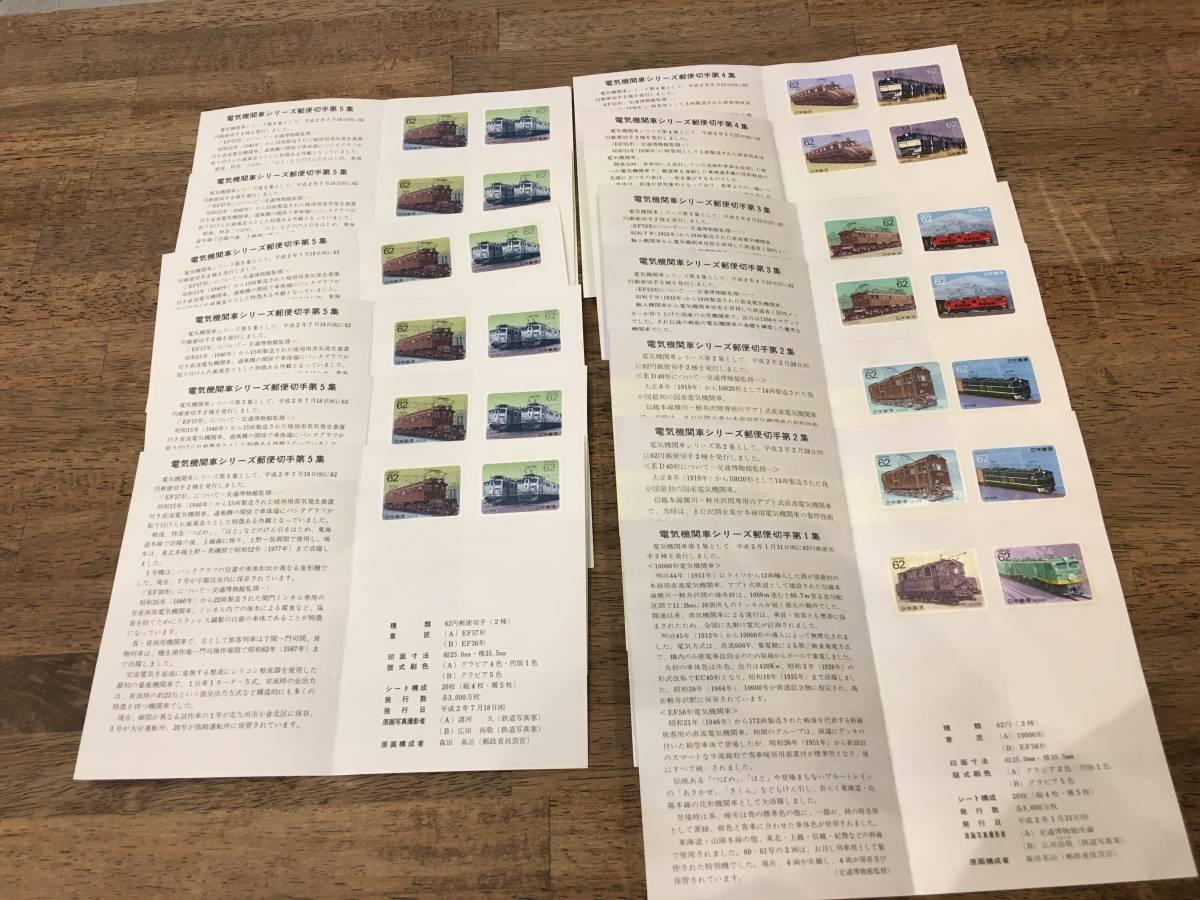 郵政省 電気機関車シリーズ切手第1集~第5集・スタンプ帳記念メダル他大量セット 2107445_画像5
