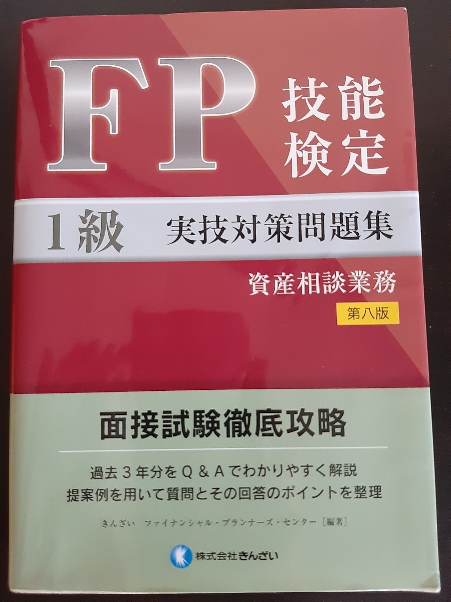 FP技能検定1級実技 (資産相談業務)対策問題集【第八版】