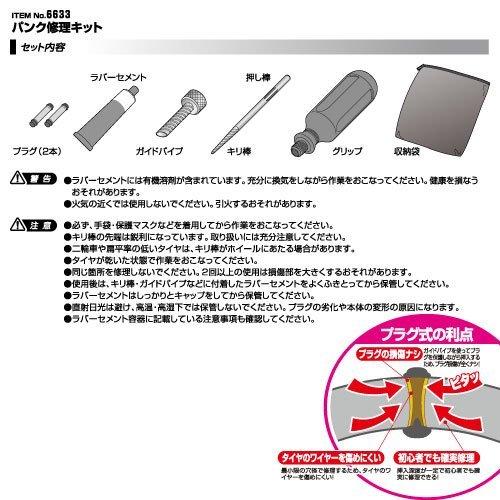 エーモン パンク修理キット 4mm穴以下用 6633_画像4