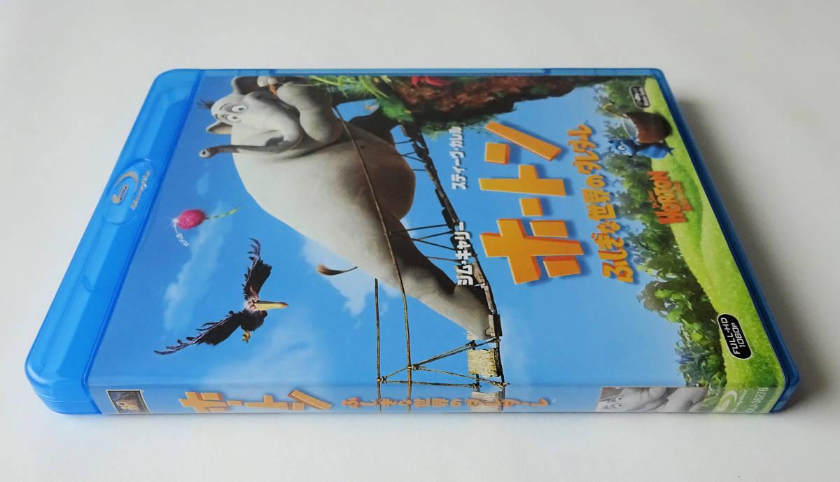 BLU-RAY ★ ホートン ふしぎな世界のダレダーレ ( ジム・キャリー) HORTON HEARS A WHO ! (2008) ★ ブルーレイ