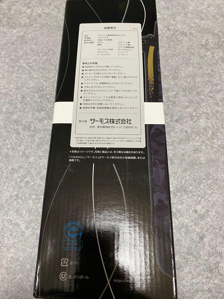 真空断熱スポーツボトル 1.5L(ブラックカモフラージュ)FHT-1500F BK-C