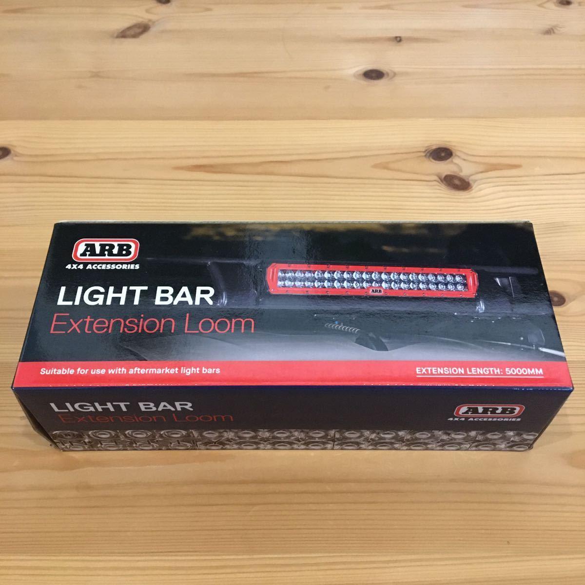 ARB LIGHT BAR Extension Loom 5000mm ライトバー 配線延長 ランクル40 60 70 80 100 200 プラド