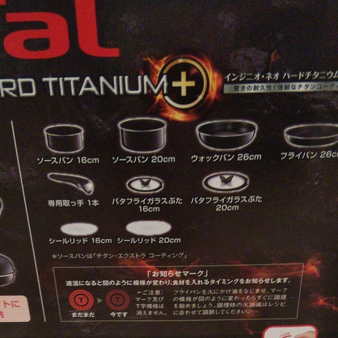 ティファール インジニオネオハードチタニウム・プラス セット9