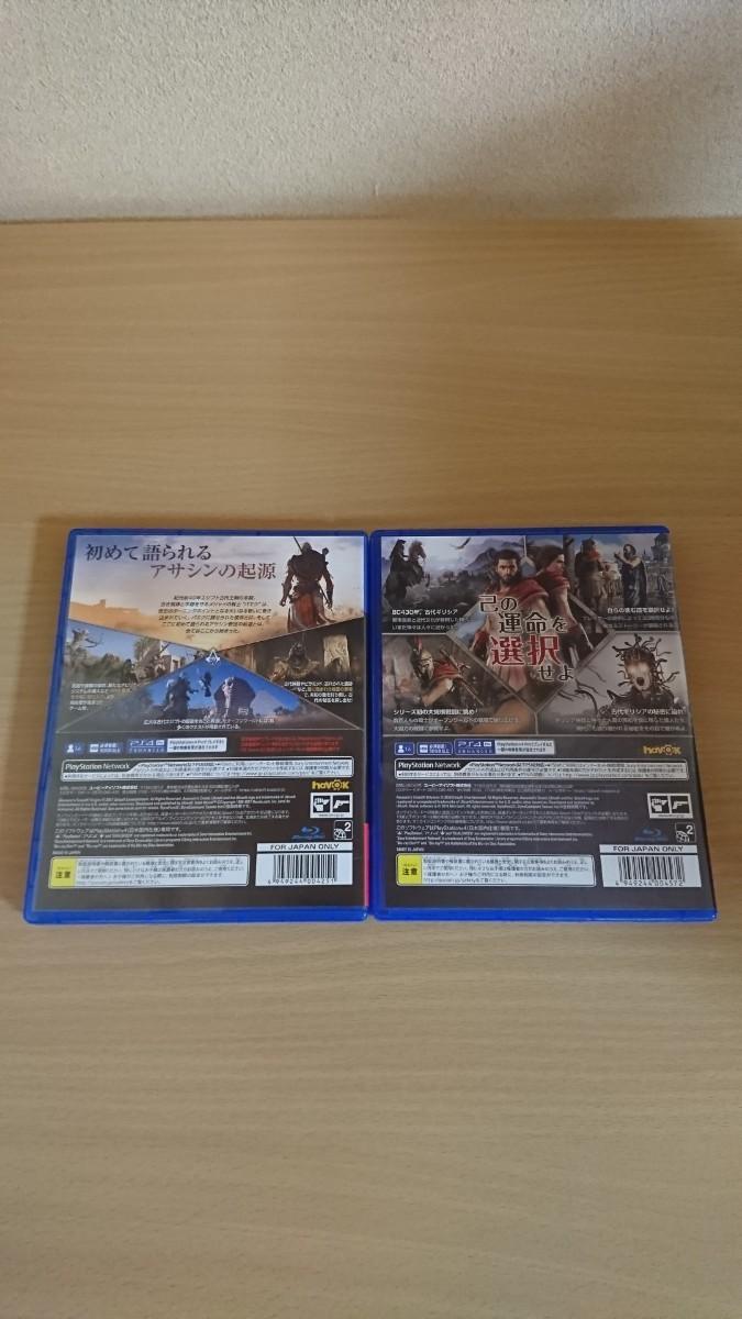 【PS4】 アサシン クリード オリジンズ  オデッセイ ソフト