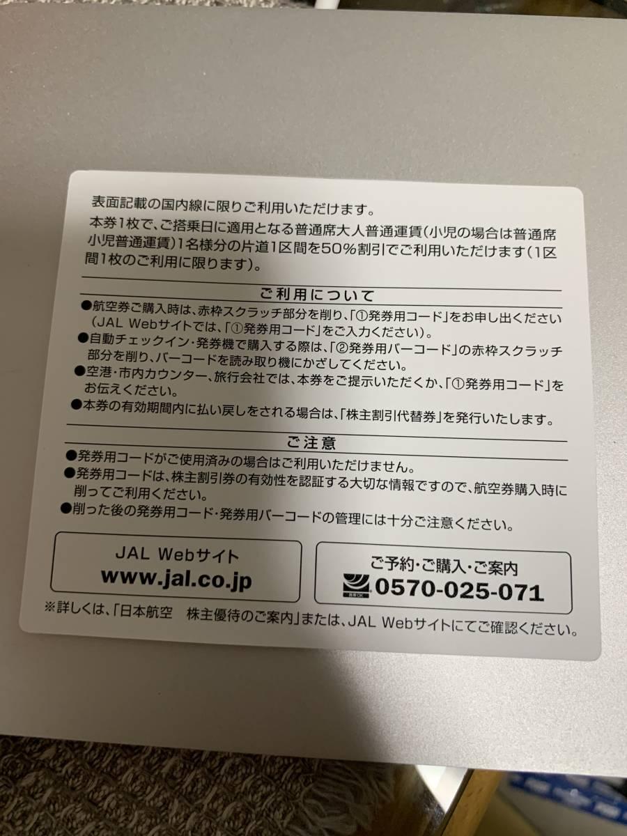 即日対応 番号通知 最新版 JAL 株主優待券 2022年11月末 日本航空 航空券 50%off 旅行 飛行機 チケット 割引券 クーポン券 株主 優待券_画像2