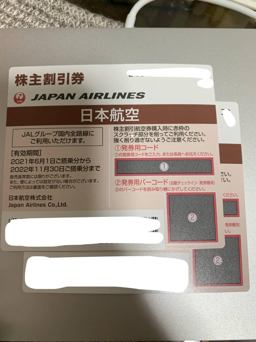 即日対応 番号通知 最新版 JAL 株主優待券 2022年11月末 日本航空 航空券 50%off 旅行 飛行機 チケット 割引券 クーポン券 株主 優待券_画像1