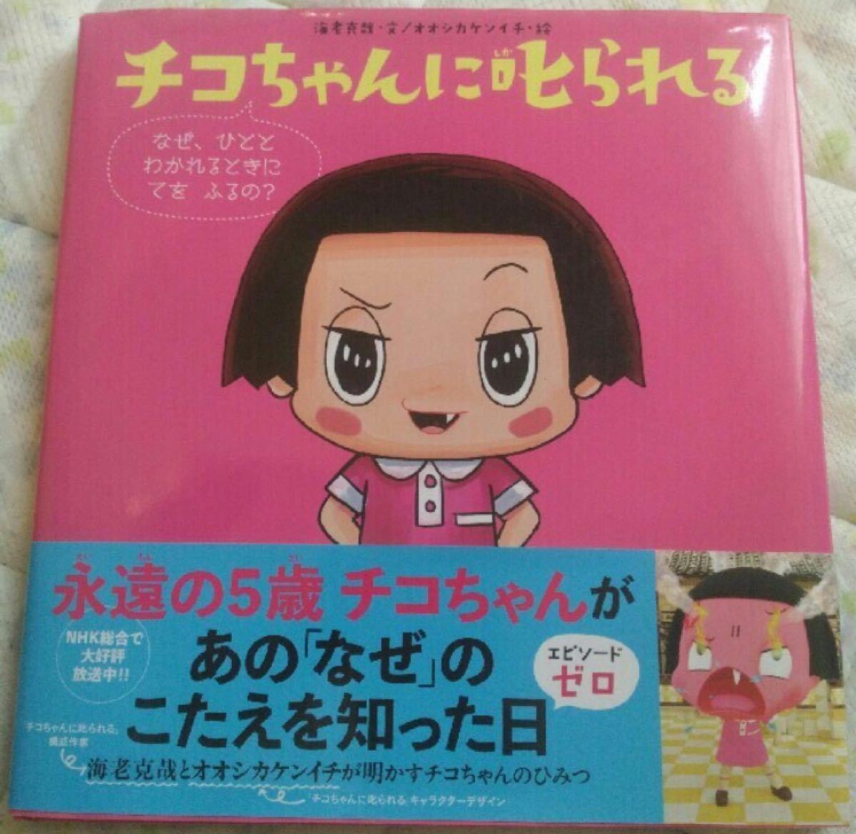 児童書 絵本 チコちゃんに叱られる 読み聞かせ 3,4,5歳 NHK 子供 哲学 雑学 自己啓発