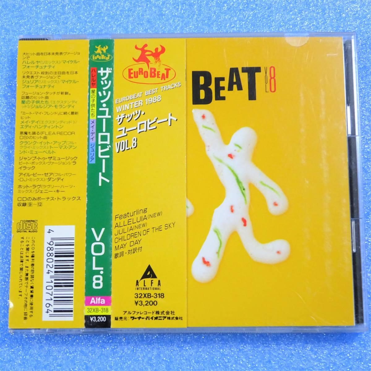 CD ザッツ・ユーロビート THAT'S EUROBEAT Vol.8 1988年 ディスコ ユーロビート マイケル・フォーチュナティ_画像1