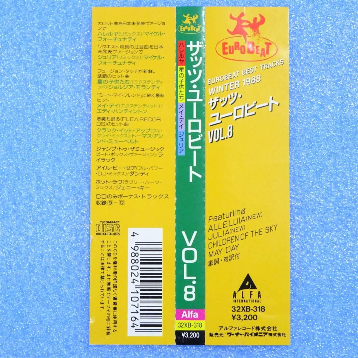 CD ザッツ・ユーロビート THAT'S EUROBEAT Vol.8 1988年 ディスコ ユーロビート マイケル・フォーチュナティ_画像4