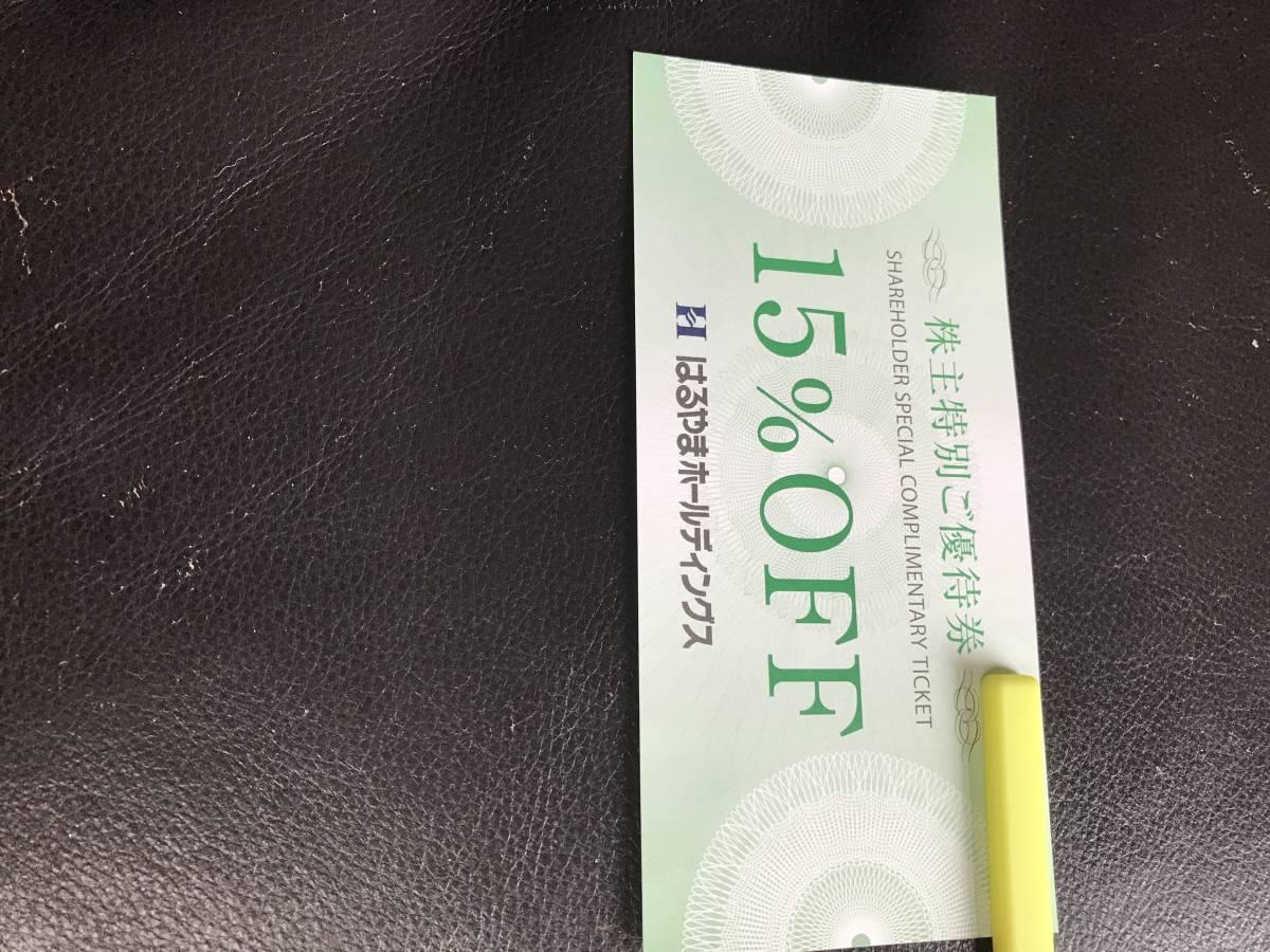 はるやま 株主優待券 15%OFF 1枚 送料63円 2022年7月31日まで 在庫2枚_画像1