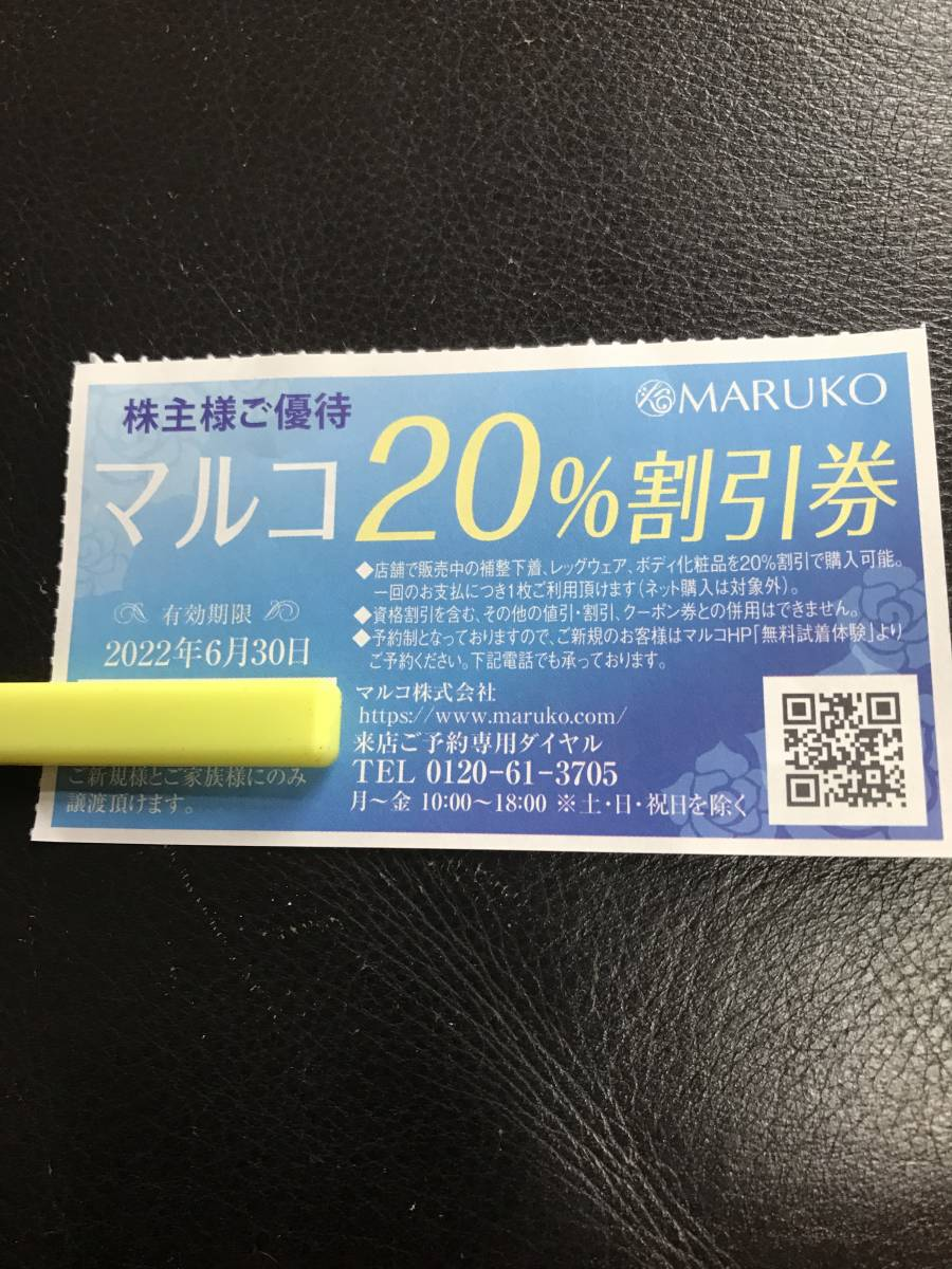 マルコ 株主優待 20%割引券 1枚 有効期限2022年6月30日 送料63円_画像1